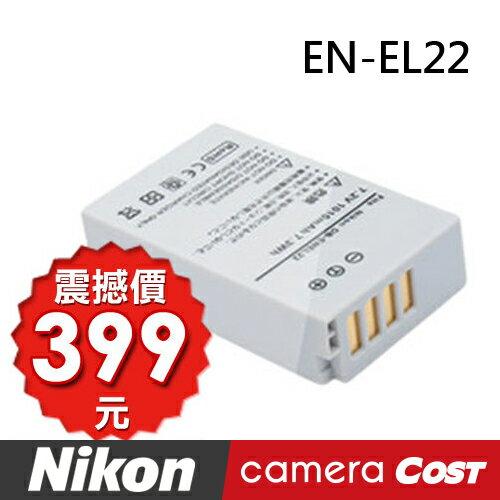 【399爆殺電池】NIKON EN-EL22 副廠電池 一年保固 14天新品不良換新 - 限時優惠好康折扣