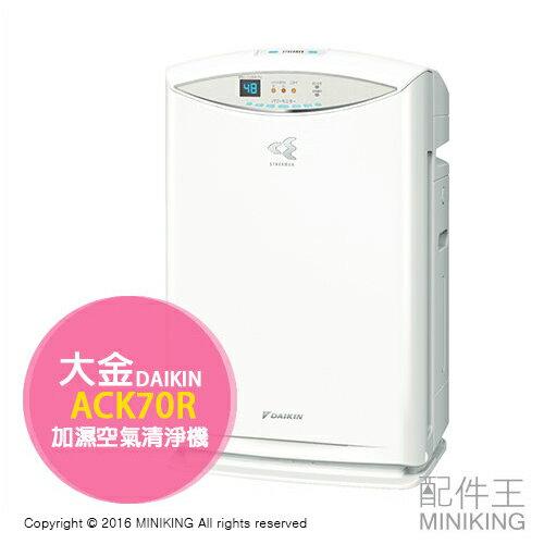 【配件王】日本空運 一年保固 附中說 DAIKIN 大金 ACK70R 加濕空氣清淨機 15坪 光觸媒