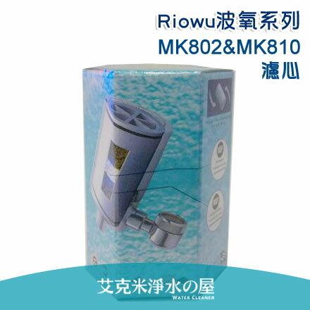 ~艾克米淨水~Riowu波氧系列^~波氧1號MK~802  MK802 除氯洗臉活膚器