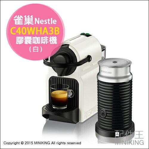 【配件王】日本代購 附奶泡機 雀巢 Nespresso inissia C40WHA3B 白 膠囊咖啡機