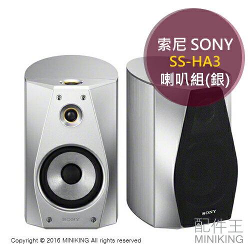 【配件王】 日本代購 SONY SS-HA3 喇叭組 銀 UDA-1/MAP-S1專用 另 GX-70HD2