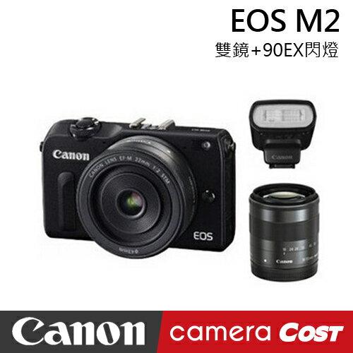 【爆殺 挑戰最低價 32G原電全配8件組】Canon EOS M2 雙鏡+90EX閃燈 公司貨