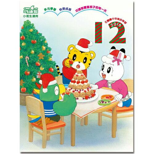 小朋友巧連智12月號快樂版半年6期 - 限時優惠好康折扣