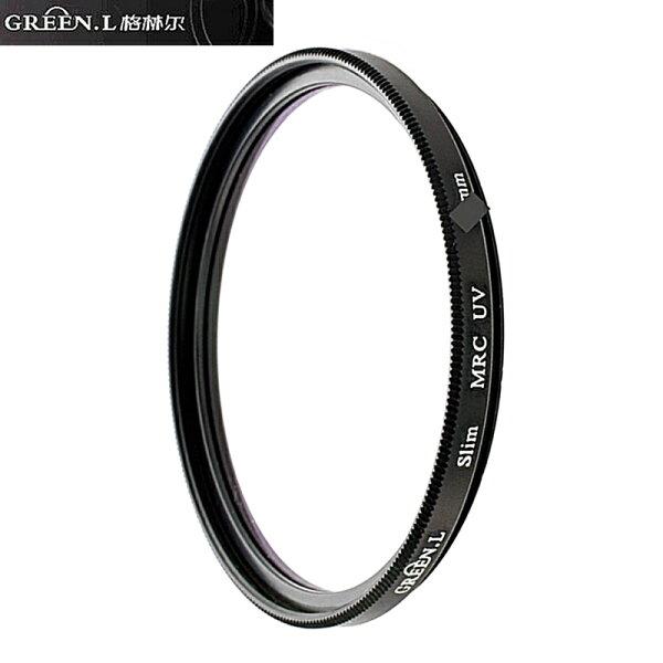 又敗家@ Green.L 40.5mm MCUV濾鏡(16層多層鍍膜,防水膜,超薄框)40.5mm濾鏡40.5mm保護鏡MC-UV鏡適適sony索尼16-50m f3.5-5.6 olympus 14-42mm第1代 P7700 P7800 Nikon 1 Nikkor VR 10-30mm 30-110mm f3.8 10mm f2.8 11-27.5mm Pentax 01 Standard Prime 02 Zoom 06 Telephoto 15-45mm Q 富士fujifilm x20 x10