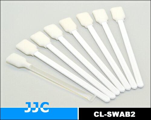 又敗家@ JJC CCD清潔棒SWAB 2(乾x7濕x1,無塵室製造包裝)CMOS清潔棒除塵棒清潔感光元件CCD入塵,非JELLY CLEANING KIT果凍棒矽膠筆果凍