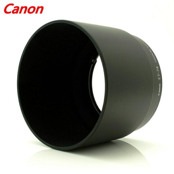 又敗家@原廠CANON正品遮光罩ET-74遮光罩(吸光絨,可反裝反扣倒裝)ET74遮光罩lens hood適EF 70-200mm F4L IS USM f/4L L小小黑f4.0