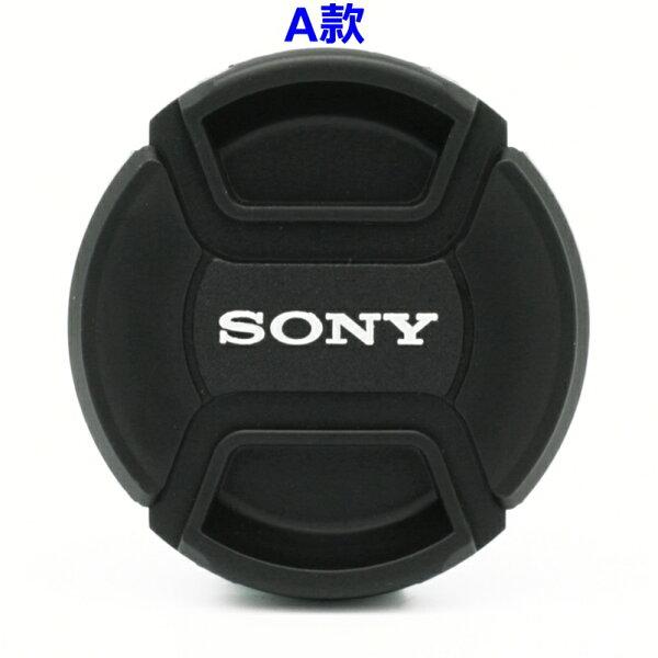 又敗家@索尼SONY鏡頭蓋A款49mm鏡頭蓋52mm鏡頭蓋(中捏鏡頭蓋,副廠鏡頭蓋非SONY原廠鏡頭蓋)49mm鏡頭前蓋52mm鏡前蓋49mm鏡蓋子52mm鏡頭保護蓋中扣快扣