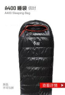 ├登山樂┤黑冰 A400 信封型/羽絨睡袋/CP值超高/最好用得睡袋/最保暖的睡袋