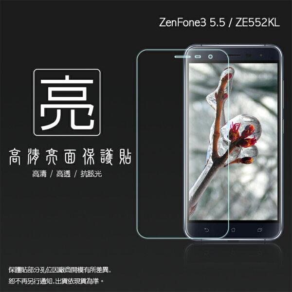 亮面螢幕保護貼 ASUS ZenFone 3 ZE552KL 5.5吋 保護貼