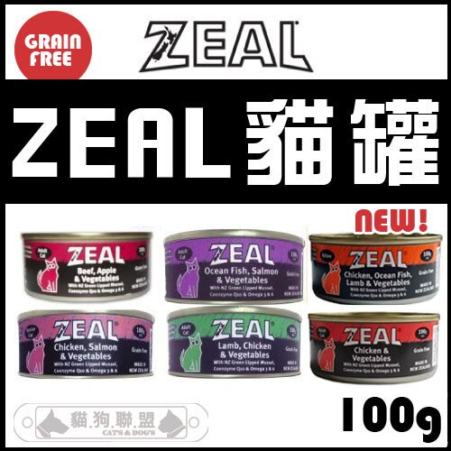 +貓狗樂園+ 紐西蘭ZEAL【貓專用無穀主食罐。六種口味。100g】1170元*一箱24罐賣場 0