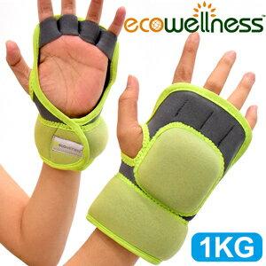 【ecowellness】環保手掌式1KG重量護腕套(1公斤啞鈴沙包.手腕重力沙袋.舉重量舉重訓練.運動健身器材.便宜推薦哪裡買)C010-2530