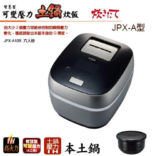 TIGER虎牌 JPX-A10R 土鍋壓力IH電子鍋  日本製造本土鍋、可變雙重壓力