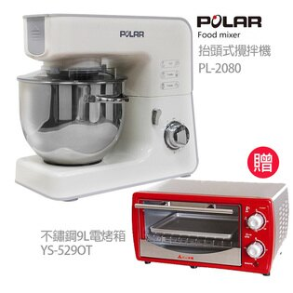 《送烤箱9L電烤箱》【POLAR普樂】抬頭式攪拌機PL-2080