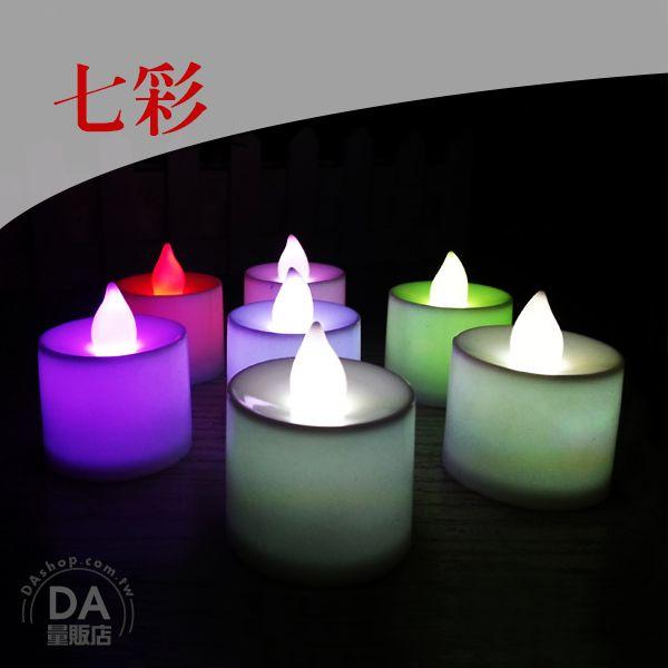 《DA量販店》七彩 LED 蠟燭 電子蠟燭 造型燈 裝飾燈 典禮 求婚 布置(22-264)