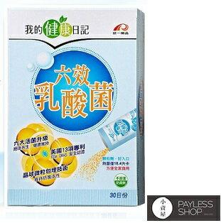 【小資屋】我的健康日記 六效乳酸菌升級版效期2017.11.30