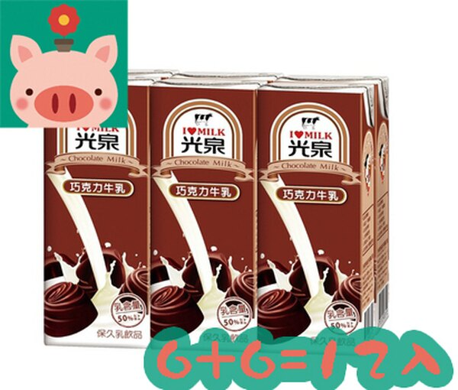 ●光泉巧克力牛乳200ml(6罐/組)*2組【合迷雅好物商城】