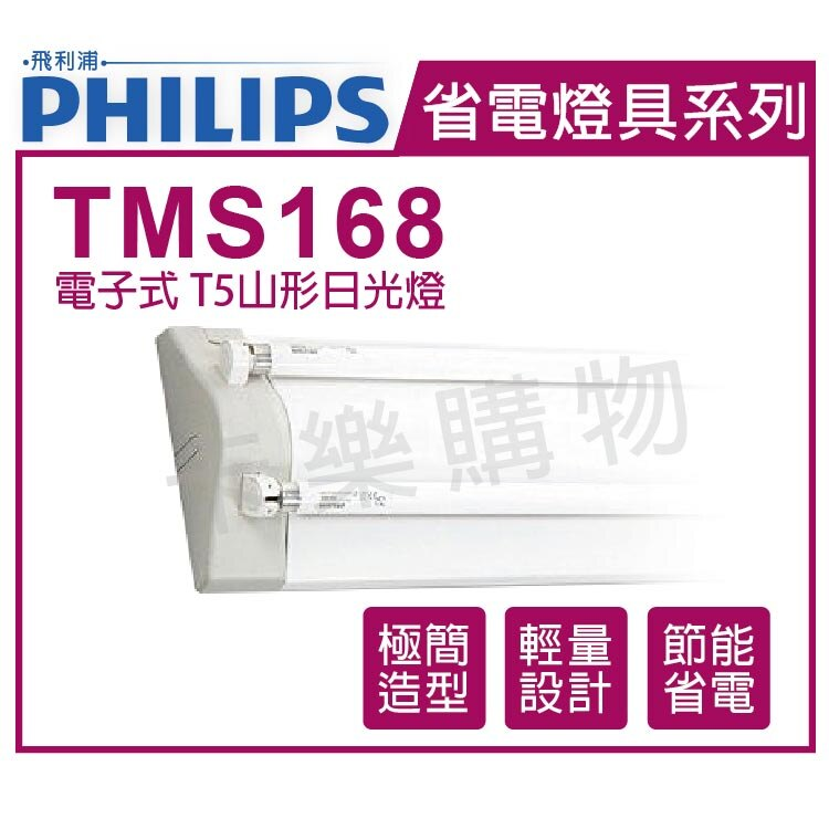 PHILIPS飛利浦 T5山形日光燈 14W*2 全電壓 865 白光TMS168 _ PH450067