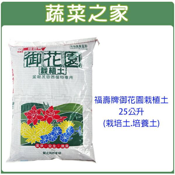 【蔬菜之家001-A167】福壽牌御花園栽植土25公升(栽培土.培養土)