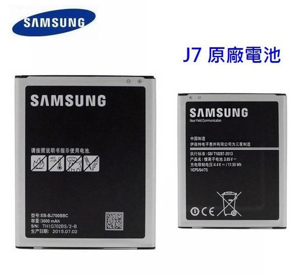 Samsung Galaxy J7【原廠電池】J700F J7008【EB-BJ700BBC】