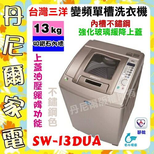 【SANLUX 台灣三洋】13kg媽媽樂變頻洗衣機(內外不鏽鋼+強化玻璃緩降上蓋)《SW-13DUA》省水+節能