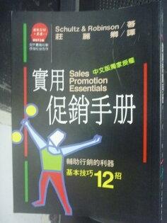 【書寶二手書T1/行銷_JPX】實用促銷手冊_舒茲,羅賓遜