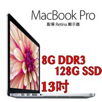 Apple 蘋果商品推薦【限量現金促銷價】Apple 蘋果 MacBook Pro Retina 13吋/2.7GHz/8G/128G SSD(MF839TA/A)
