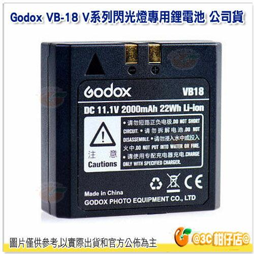 神牛 Godox VB-18 閃光燈專用鋰電池 開年公司貨 閃燈 原廠電池 V系列 V860C V860N V850 VB18