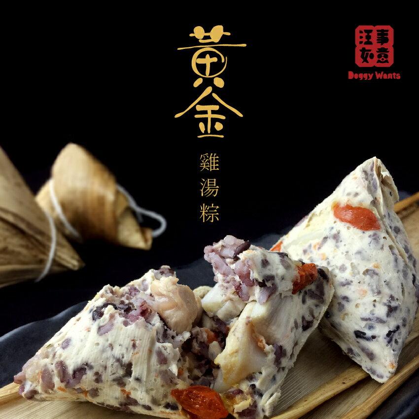 黃金雞湯粽~完售~ 以雞湯為基底,粽體為 90^%↑ 黃金雞胸肉X有機黑&白米,內餡含有珍