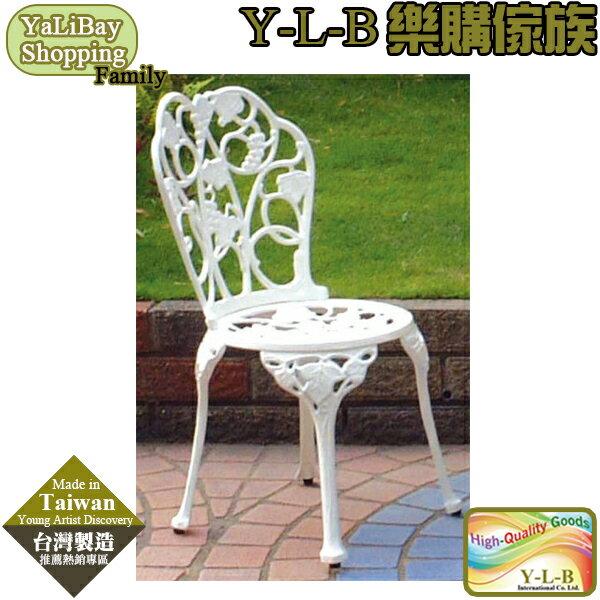 《亞麗灣國際嚴選》休閒葡萄椅 (半鋁合金/白/單台) YLBMT220832-2