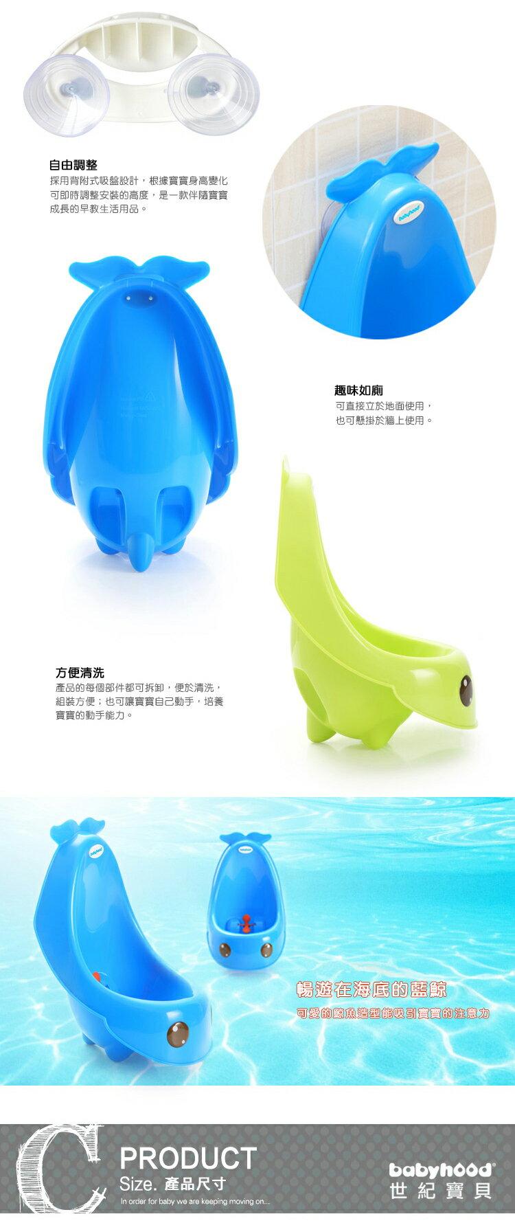 『121婦嬰用品館』傳佳知寶 babyhood 藍鯨艾達便斗 - 藍色 5