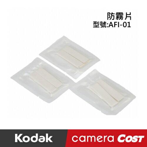KODAK 柯達 AFI01  防霧片 貨  SP360 SP3604K 4K機全天球組