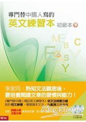 專門替中國人寫的英文練習本:初級本下冊