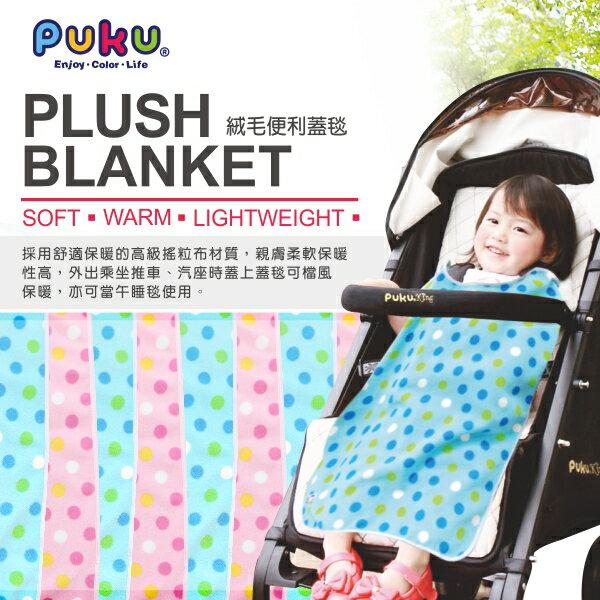 『121婦嬰用品館』PUKU 絨毛蓋毯(55*75cm) 1