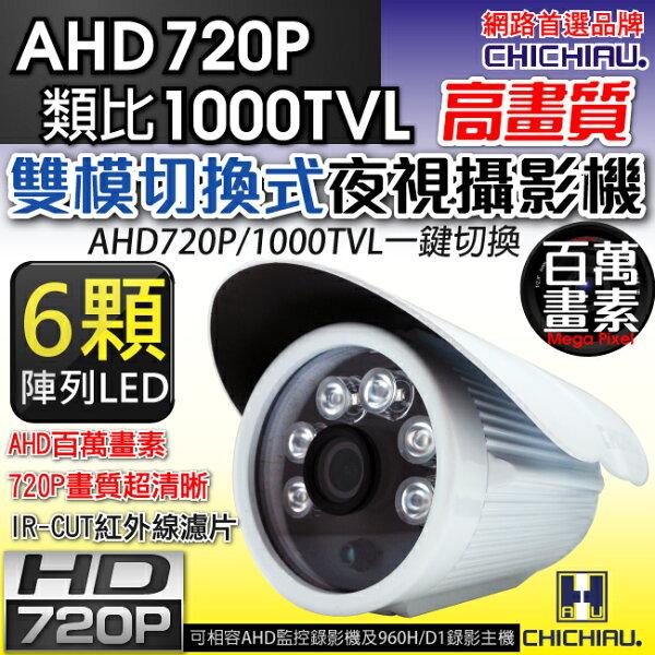 【CHICHIAU】AHD 720P 6陣列燈1000TVL(類比1000條解析度)雙模切換百萬畫素紅外線夜視監視器攝影機