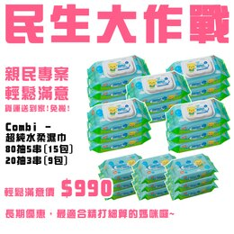 Combi康貝 - 超純水嬰兒柔濕巾80抽15包/5串 + 20抽9包/3串 超值組