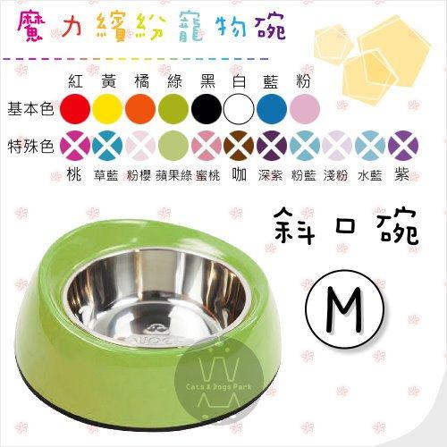 +貓狗樂園+ 草本魔力【魔力繽紛寵物碗。斜口碗。九種顏色。M號】440元 - 限時優惠好康折扣