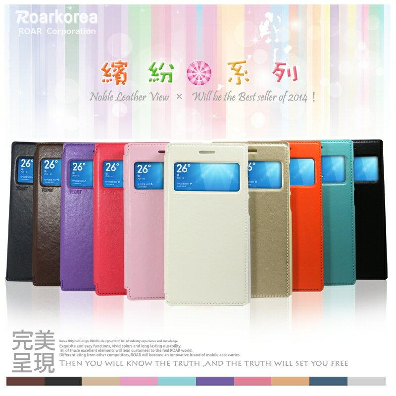 繽紛系列 MIUI Xiaomi 小米手機 4i 皮革視窗側掀皮套 可立式 磁吸式 保護套