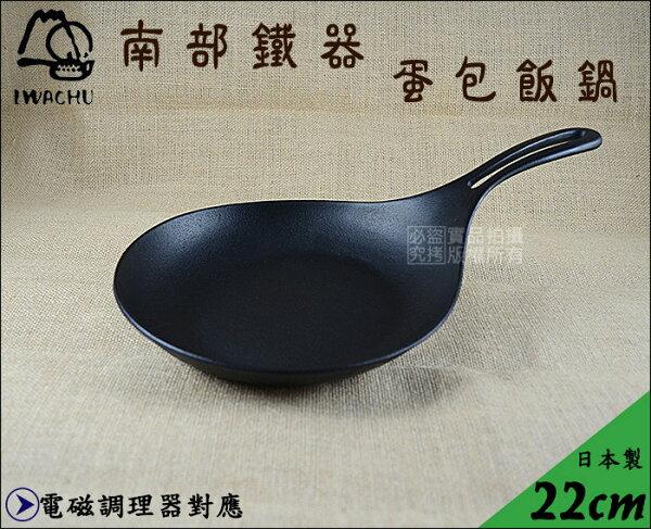 快樂屋♪ 日本製 南部鐵器 手工岩鑄 鑄鐵 單柄蛋包飯鍋 22cm 適電磁爐
