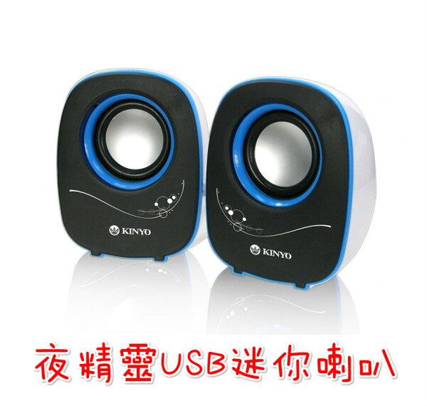 ❤含發票❤【KINYO-夜精靈USB迷你喇叭】❤音響/喇叭/筆電/電腦/手機/平板/影音/影片/電影/音樂❤