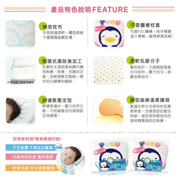 『121婦嬰用品館』PUKU乳膠枕30*25 5