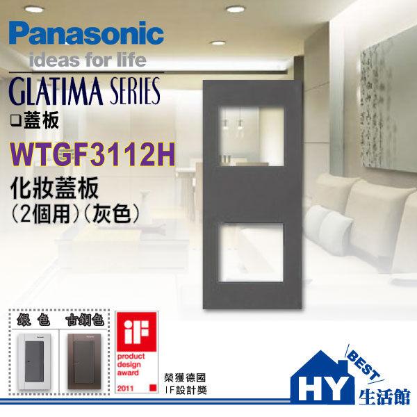 國際牌GLATIMA系列開關面板 WTGF3112H 灰色化妝蓋板 (2個用) -《HY生活館》水電材料專賣店
