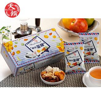 【天饌】盒裝系列-航空米果-綜合菓舖(72包)
