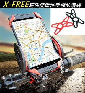 【意生】X-FREE高強度彈性手機防護網 手機架保護網 防摔繩 X型手機架固定網 機車摩托車重機手機固定安全網