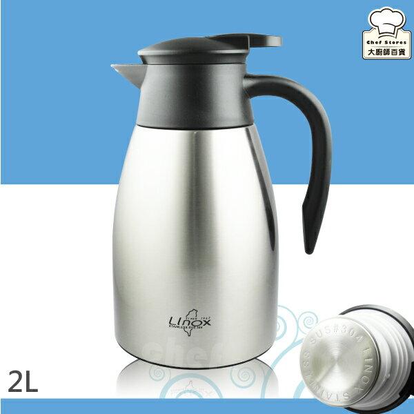 Linox天堂鳥不銹鋼保冷保溫壺2L咖啡壺內蓋不銹鋼-大廚師百貨