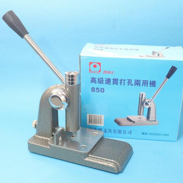 歐菲士 OF850速貫打孔機 單孔打洞機(穿孔直徑5mm)/一台入 定[#1400]