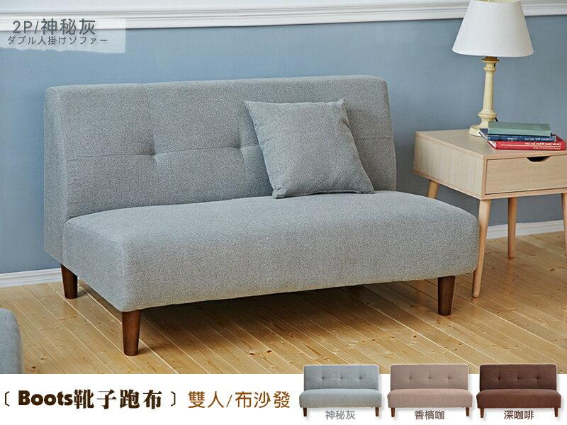日本熱賣‧Boots靴子跑布【雙人】布沙發/復刻沙發 ★贈抱枕 ★班尼斯國際家具名床 0