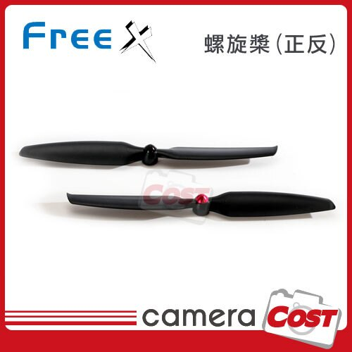 ★FreeX專用配件★Free X 空拍機 螺旋槳 (正/反) 配件 FX4-003 - 限時優惠好康折扣
