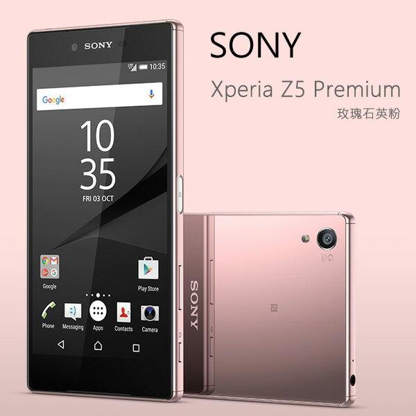 石英粉~SONY Xperia Z5 Premium (E6853) 4K螢幕手機~送抗藍光玻璃貼+側掀書本式皮套+64G記憶卡
