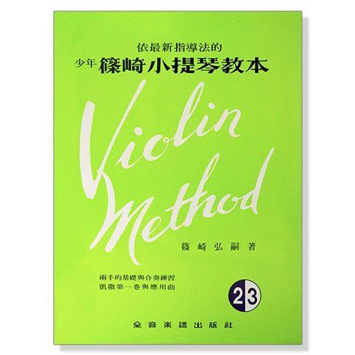【非凡樂器】少年篠崎小提琴教本【2.3合本】V3(附伴奏譜)