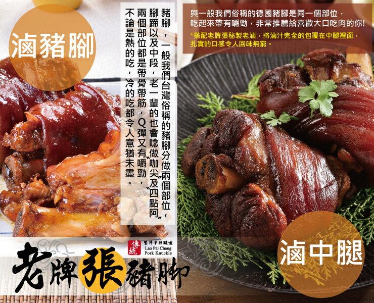 媽媽520❤豬腳綜合包(約1065g )